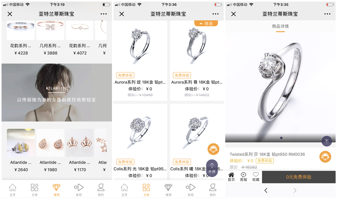 電商分銷—亞特蘭蒂斯珠寶項目3_1080.