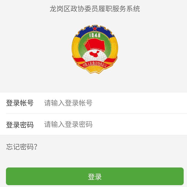 深圳市龍崗區政協委員履職服務系統