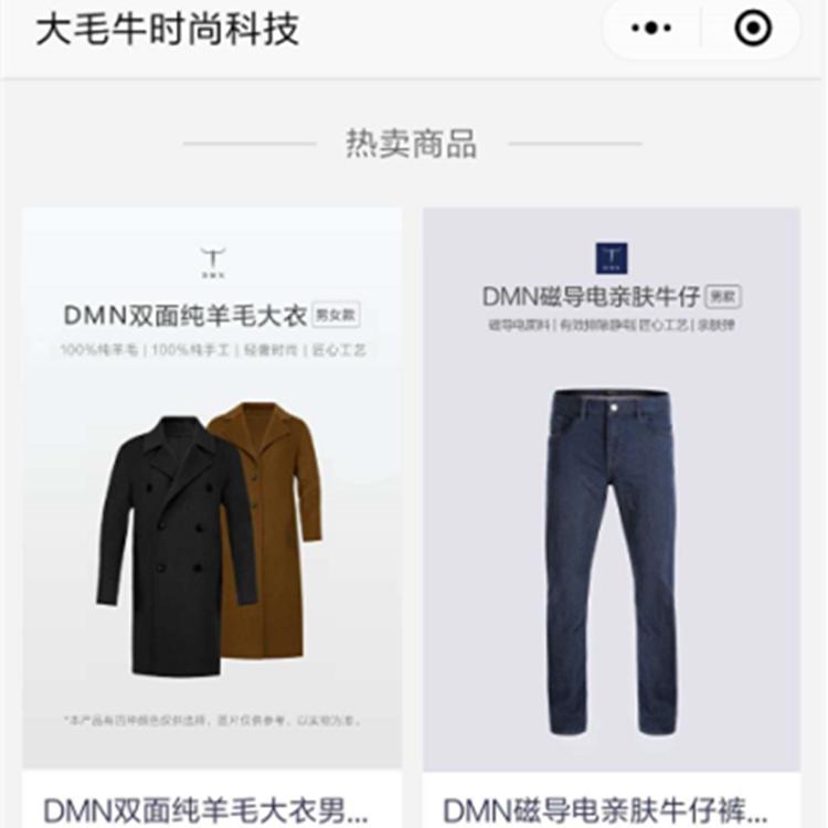 電商分銷—DMN牛仔褲分銷
