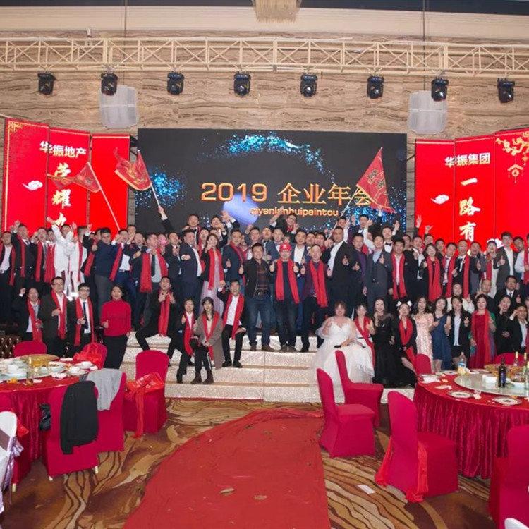 大屏幕活動--2019華振集團企業年會