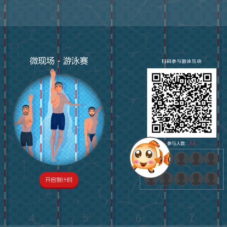 3D搖一搖游泳比賽互動