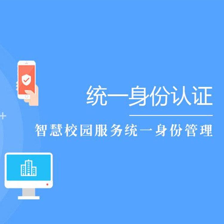 深圳App開發-校園教育平臺App介紹