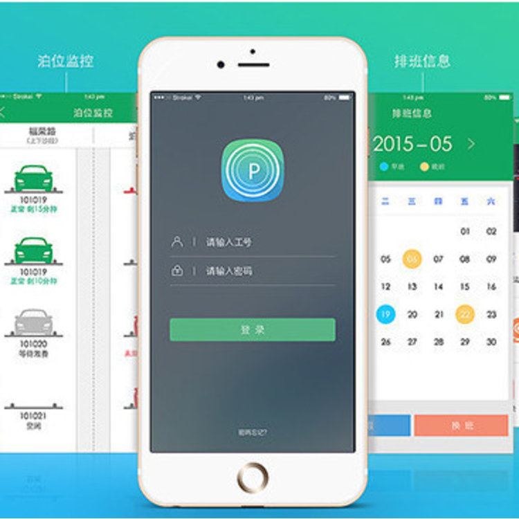【APP入門】免費的app靠什么盈利