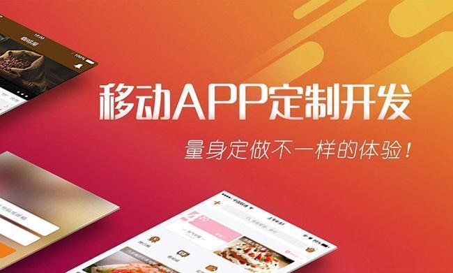 App外包公司
