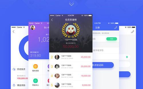 深圳App開發公司