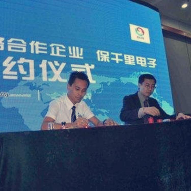 微信大屏幕互动-电子签约