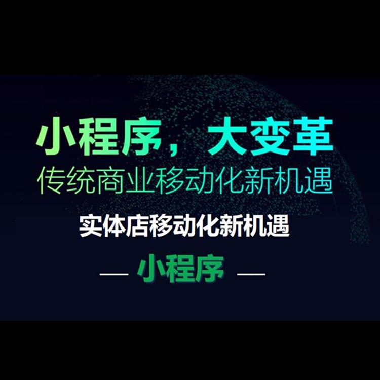 深圳小程序開發_抖音小程序開發_電商小程序