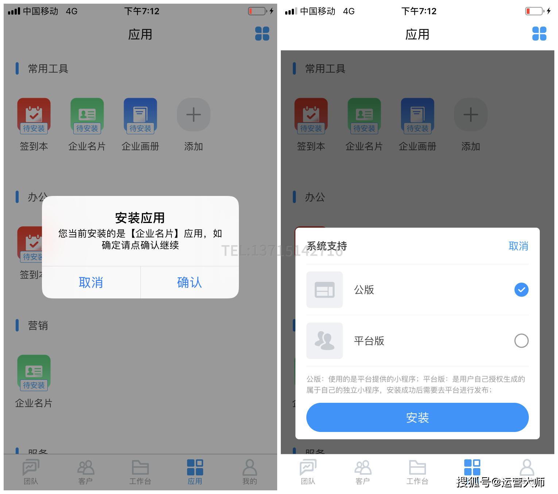 app小程序定制開發