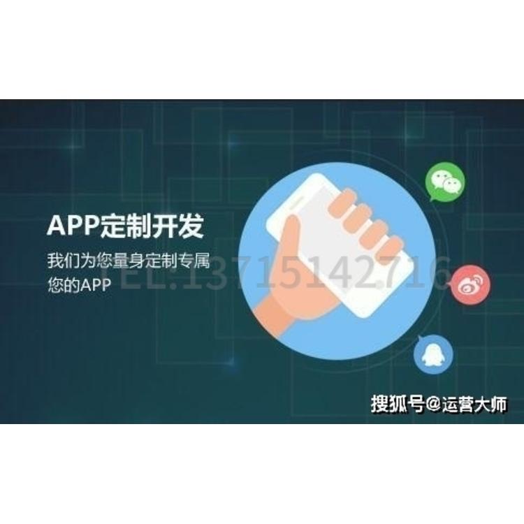 定制開發app公司哪家好_定制開發app公司_深圳app開發找博納移動