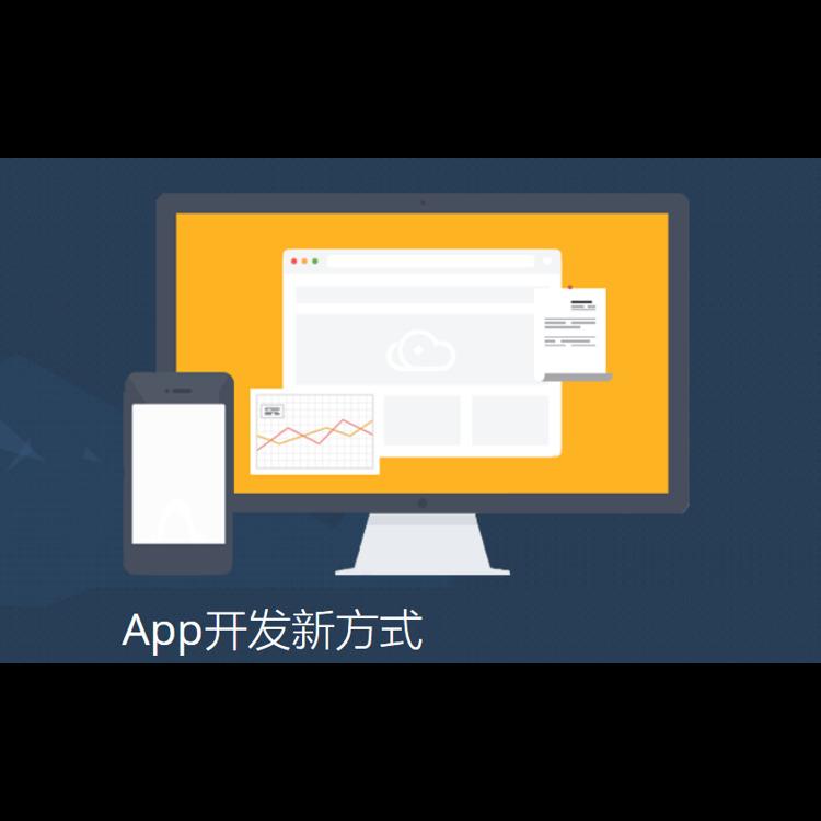 手機app制作_app開發入門基礎教程_app上架要多少錢