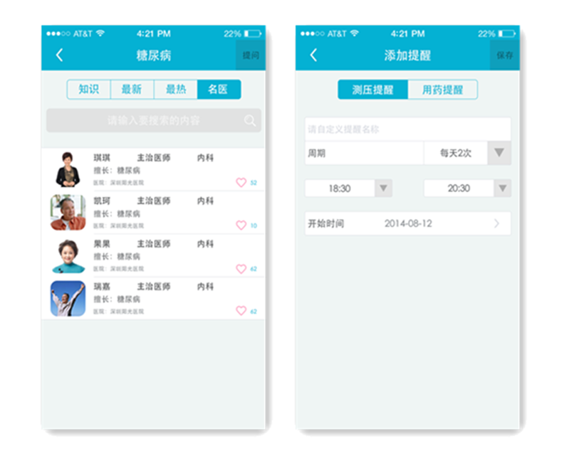 app開發方案