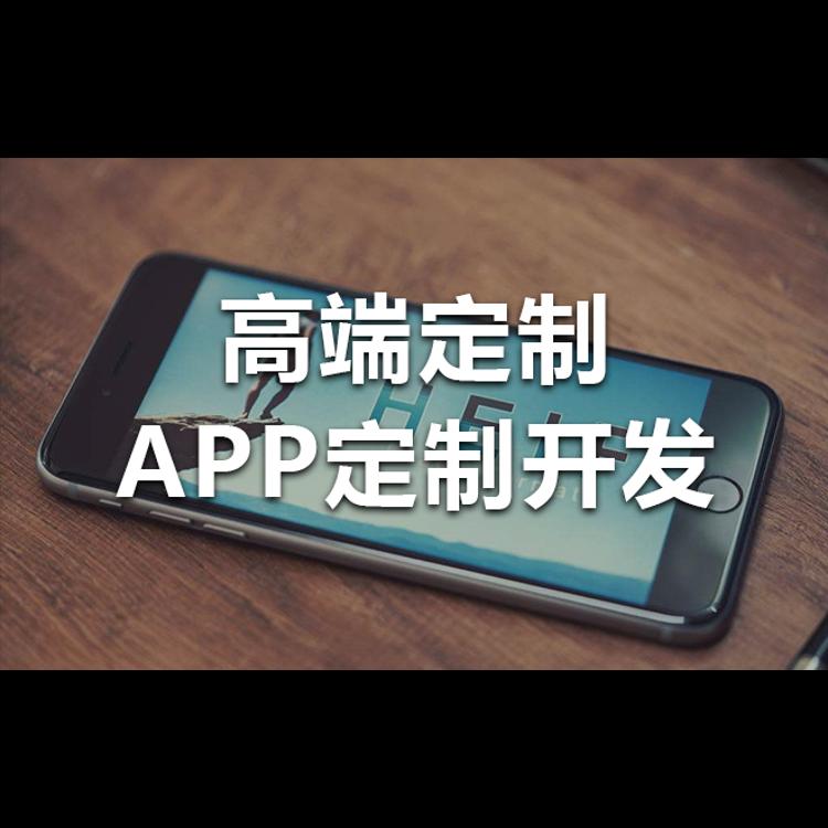 app制作費用一覽表_app開發團隊_手機開發app