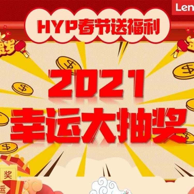 云年會_2021年公司年會活動詳細流程表